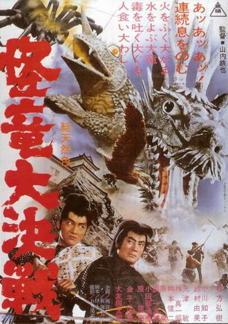 The Japanese poster for The Magic Serpent