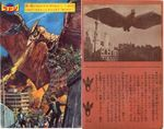 Ultra Books Kaiju Soshingeki Rodan.jpg