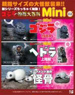 Cast Godzilla Mini Ornaments.jpg
