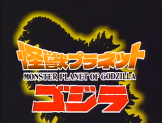 Monster Planet of Godzilla video title card