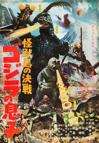 The Japanese poster for Son of Godzilla