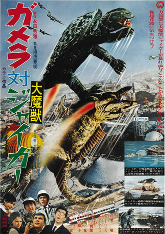The Japanese poster for Gamera vs. Jiger
