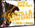 AG01 Showspace 01.png