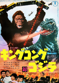 Japanese 1970 poster