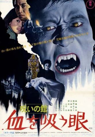 The Japanese poster for Lake of Dracula