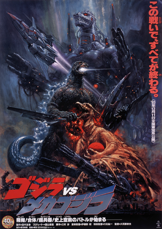 Advance poster for Godzilla vs. Mechagodzilla II illustrated by Noriyoshi Ohrai, featuring Shinji Nishikawa's Transforming Mechagodzilla and female Rodan designs from the early drafts