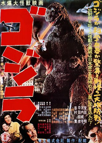 The Japanese poster for Godzilla