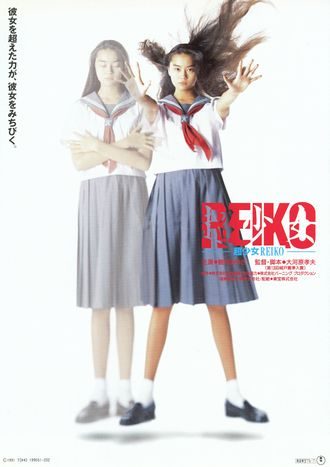 The Japanese poster for Reiko, the Psyche Resurrected