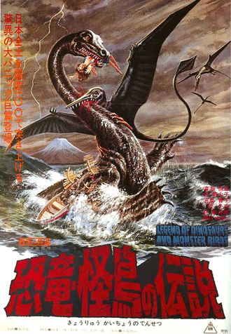The Japanese poster for Legend of Dinosaurs and Monster Birds