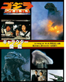 Godzilla 2000 Ultimate Collection p5.png