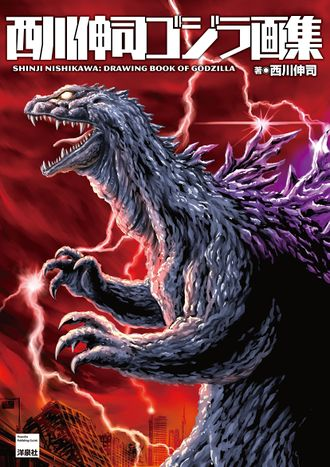 Shinji Nishikawa: Drawing Book of Godzilla