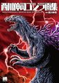 Shinji Nishikawa Godzilla Drawing Book 1.jpg