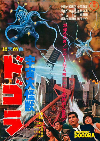 The Japanese poster for Dogora