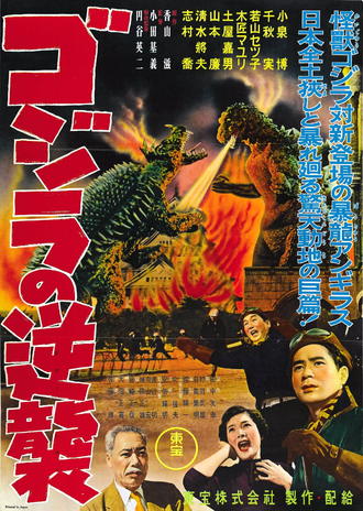 The Japanese poster for Godzilla Raids Again