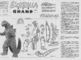 Billiken Shokai Godzilla 1965 Model Kit Instructions.jpg