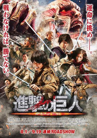 Japanese Attack on Titan the Movie: Part 1 poster