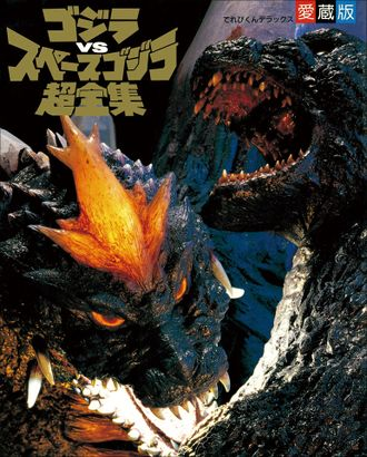 Godzilla vs. SpaceGodzilla Super Complete Works