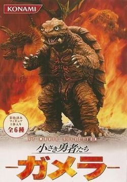 Konami Gamera The Brave.JPG