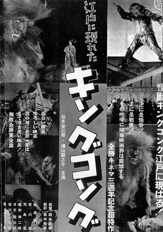 Japanese poster for King Kong Appeared in Edo