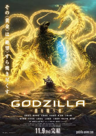 Japanese poster for GODZILLA: The Planet Eater