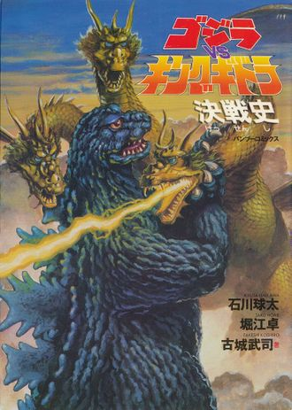 Battle History of Godzilla vs. King Ghidorah