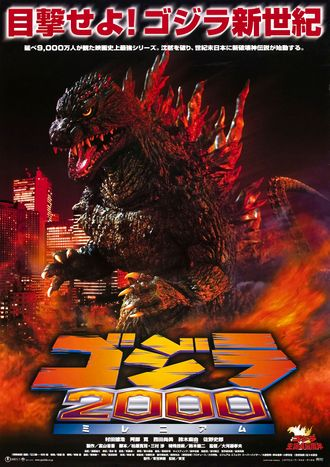 The Japanese poster for Godzilla 2000: Millennium