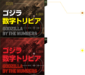 Godzilla-Movie.jp - Godzilla by the numbers new.png