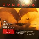MonsterVerse Rodan Japanese stats.jpg