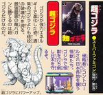 Super Godzilla Thing.jpg