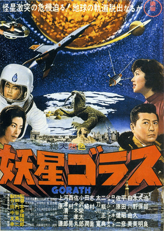 The Japanese poster for Gorath