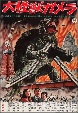 Japanese poster for Gamera