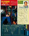 Godzilla 2000 Ultimate Collection p1.png
