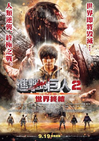 Japanese Attack on Titan the Movie: Part 2 poster