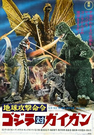 The Japanese poster for Godzilla vs. Gigan