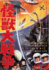 Invasion of Astro-Monster Poster A.png