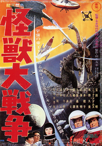 The Japanese poster for Invasion of Astro-Monster