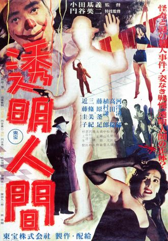 The Japanese poster for Invisible Man