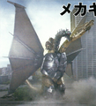 TSEAME scan Mecha-King Ghidorah.png