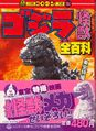 Godzilla Monsters All Overall Encyclopedia unknown version.jpg