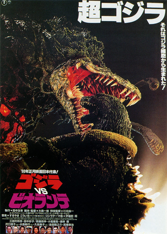 The Japanese poster for Godzilla vs. Biollante