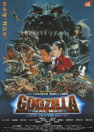 The Japanese poster for Godzilla: Final Wars
