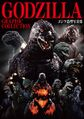 Godzilla Graphic Collction.JPG