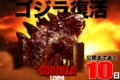 Godzilla Gojira thing Japan 2014.png