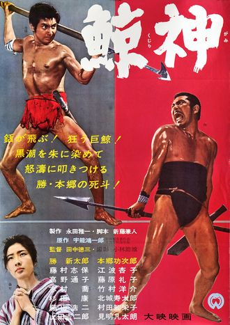 The Japanese poster for Kujira Gami