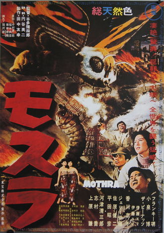 Japanese poster for Mothra