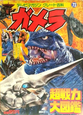 Gamera Super Force Pictorial Book