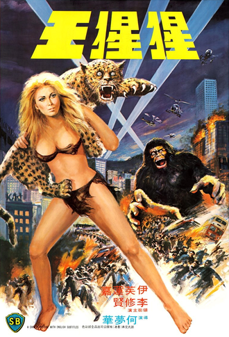 The Hong Kong poster for The Mighty Peking Man