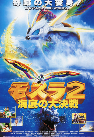 The Japanese poster for Rebirth of Mothra II