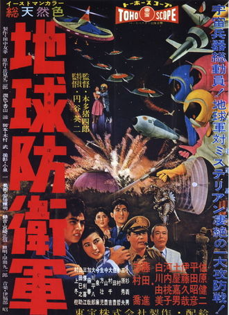 The Japanese poster for The Mysterians