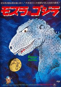 Japanese 1980 poster